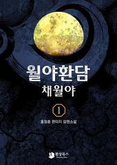 [무료] 월야환담 채월야 1