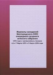 Журналы заседаний Белгородского XXXI очередного уездного земского собрания