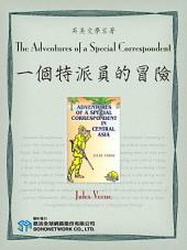 The Adventures of a Special Correspondent (一個特派員的冒險)