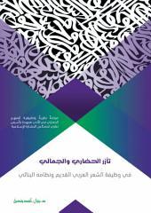 تآزر الحضاري والجمالي في وظيفة الشعر العربي القديم ونظامه البنائي
