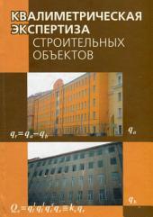 Квалиметрическая экспертиза строительных объектов