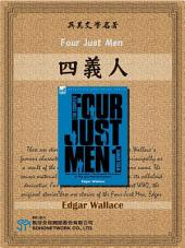 Four Just Men (四義人)
