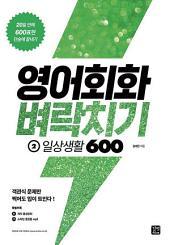 영어회화 벼락치기 2 일상생활600: 20일 안에 600표현 단숨에 끝내기