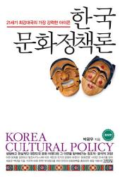 한국 문화정책론(개정판)