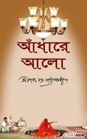 আঁধারে আলো / Andhra Aloo (Bengali): Classic Bengali Fiction