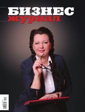 Бизнес-журнал, 2011/05: Костромская область