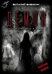 Демон: книга первая