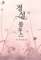 [합본]경성블루스 (전2권/완결)