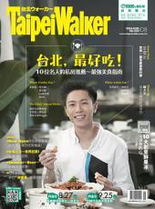 Taipei Walker 232期 8月號: 台北,最好吃!10位名人的私房推薦~最強美食指南