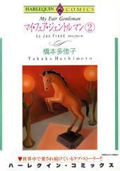 マイ・フェア・ジェントルマン 2巻 (ハーレクイン)