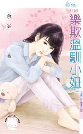 樂欺溫馴小妞~百種愛之四: 禾馬文化水叮噹系列535