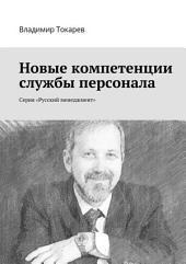 Новые компетенции службы персонала. Серия «Русский менеджмент»