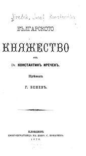 Bulgarskoto kniazhestvo