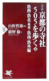 [決定版] 京都の寺社505を歩く下: 洛西・洛北(西域)・洛南・洛外編