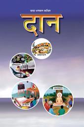 Noble Use Of Money (Marathi)