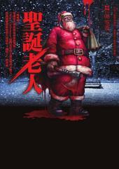 都市傳說8: 聖誕老人