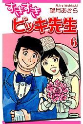 すきすきビッキ先生(6)