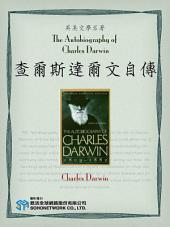 The Autobiography of Charles Darwin (查爾斯達爾文自傳)