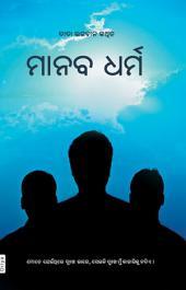 Manav Dharma (Oriya)