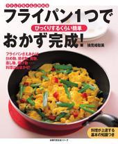 一個平底鍋就能做好菜!: フライパン1つでおかず完成!