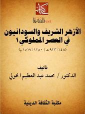 الأزهر الشريف و السودانيون فى العصر المملوكى