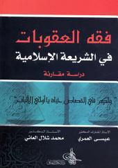 فقه العقوبات في الشريعة الإسلامية: دراسة مقارنة