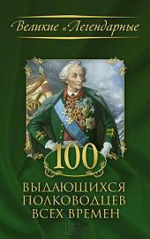 100 выдающихся полководцев всех времен