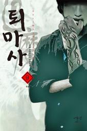 퇴마사 9(완결)