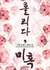 [세트] 홀리다, 미혹 (전2권/완결)