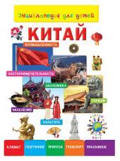 Энциклопедия для детей. Китай