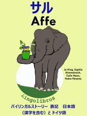 サル - Affe: バイリンガルストーリー表記 日本語(漢字を含む)と ドイツ語