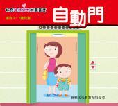幼兒生活安全故事叢書•自動門