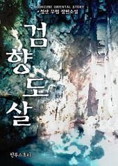 [세트] 검향도살 (전7권/완결)