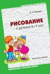 Рисование с детьми 6-7 лет: конспекты занятий