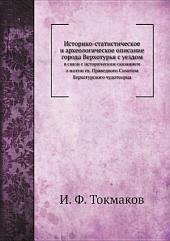 Историко-статистическое и археологическое описание города Верхотурья с уездом