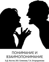 Понимание и взаимопонимание