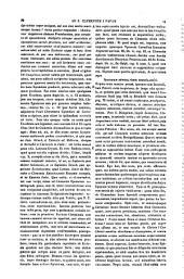 Patrologiae cursus completus: ... omnium SS. patrum, doctorum scriptorumque ecclesiasticorum. Series graeca