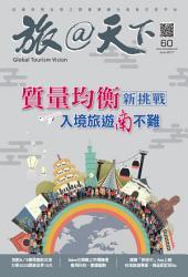 旅@天下 Global Tourism Vision NO.60: 質量均衡新挑戰 入境旅遊南不難