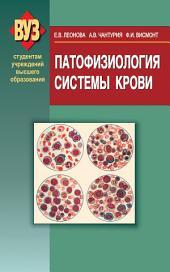 Патофизиология системы крови
