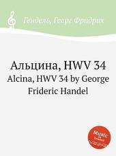 Альцина, HWV 34