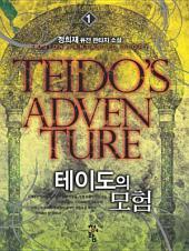 테이도의 모험 1