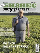 Бизнес-журнал, 2015/08: Белгородская область