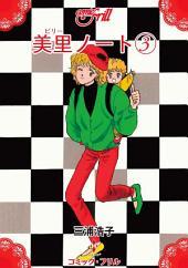 美里ノート③: コミック・フリル