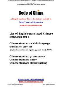 List of English translated Chinese standards 2014 PDF