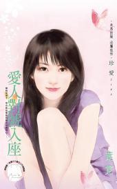 愛人對號入座《限》: 禾馬文化珍愛系列418