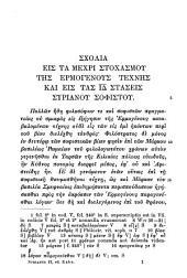 Syriani in Hermogenem commentaria: Commentarium in librum peri staseōn ; Accedunt indices