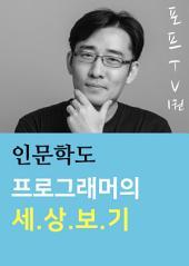 포프TV 1권: 인문학도 프로그래머의 세상보기