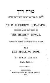 מורה דרך: ללמד את נערי בני ישראל דרכי לשון עברית