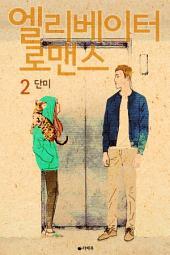 엘리베이터 로맨스 2 (완결)