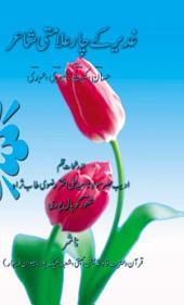 Ghadeer ke Char Alamti Shayer: Hassan, Kummait, Hameri, Abadi